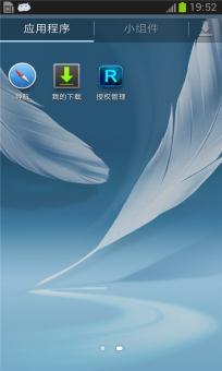 三星 Galaxy Note II(N7102) 刷机包+多彩下拉菜单+联通版精简优化+省电+刷机大ROM刷机包截图