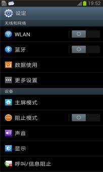 三星 N7100 (Note2) 刷机包 多彩三星+多彩下拉图标+精简优化+极速省电ROM刷机包截图