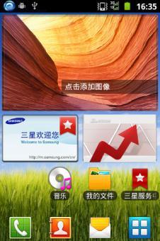三星 Galaxy Ace Dear(I619) 刷机包 官方优化 风格清新卡刷包截图