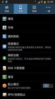 三星 Galaxy S4(I9502) 刷机包 基于l国行底包制作极致省电/超精简 ROM刷机包截图