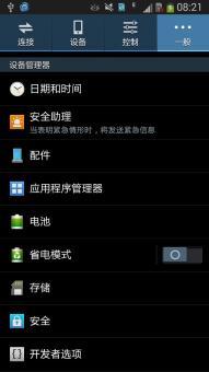 三星 Galaxy Note 3(N900) 刷机包 基于官方4.4.2固件制作|稳定|省电ROM刷机包截图