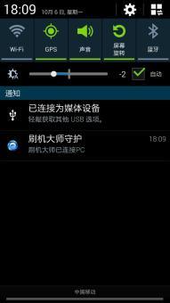 三星 Galaxy S4(I959) 刷机包 官方底包 精简定制软件  亲测自用版ROM刷机包截图
