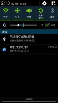 三星 Galaxy S4(I9502) 刷机包 官方4.3 ROOT卡刷包  简洁流畅ROM刷机包截图