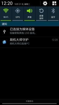 三星 Galaxy Note 3(N9002) 刷机包 官方4.3 简洁流畅 ROOT卡刷包ROM刷机包截图