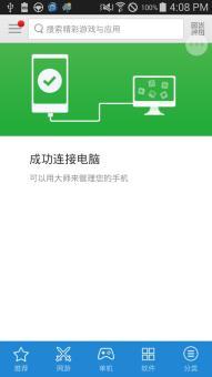 三星 I9300 刷机包 官方S5风格界面 喜欢官方风格的可以下载 稳定纯净ROM刷机包截图