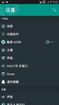 三星N7100 刷机包 AOSB 1.3.7稳定版 来去电归属 分屏 卡片后台 通话录音等ROM刷机包截图