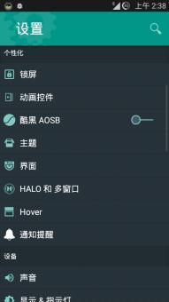 三星N7105 刷机包 AOSB 1.3.7稳定版 来去电归属 分屏 卡片后台 通话录音等ROM刷机包截图