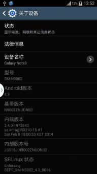 三星 Galaxy Note 3(N9002) 刷机包 基于国行官方超精简 稳定 流畅卡刷ROM刷机包截图
