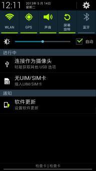 绿化纯净 三星 Galaxy Note II 电信版 (N719) 刷机包 官方原厂固件精简制作刷机ROM刷机包下载