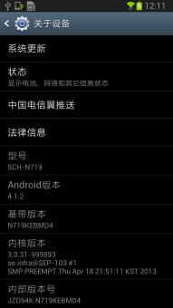 绿化纯净 三星 Galaxy Note II 电信版 (N719) 刷机包 官方原厂固件精简制作刷机ROM刷机包截图