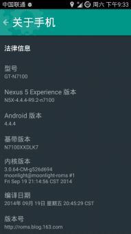 三星N7100 刷机包 N5X R9.2 安卓4.4.4 完美归属地 稳定省电 通话录音ROM刷机包截图