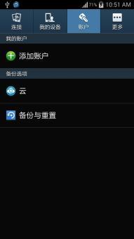 三星 Galaxy S4(I9502) 刷机包 官方底包制作  精简稳定 性能优化ROM刷机包截图