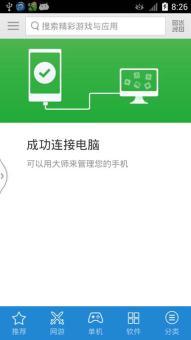 三星Note3 N900 刷机包 官方4.4.2 加入S5风格 省电 极度纯净 流畅ROM刷机包下载