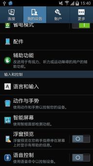 三星 Galaxy Note II(N719) 刷机包 官方原汁原味 性能优化 精简稳定ROM刷机包截图