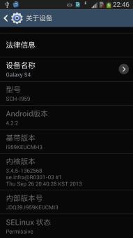 三星 Galaxy S4(I959) 刷机包 最新官方深度精简制作 性能提高 省电版ROM刷机包截图