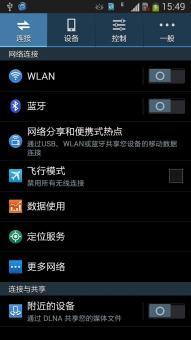 三星 Galaxy Note 3(N9006) 刷机包 官方内核 稳定省电 wifi强化 官方风格ROM刷机包截图