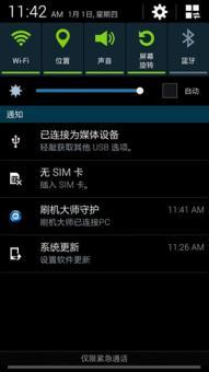 三星 N7100 刷机包 ZSUFNJ2_4.4.2_港版_原版完整底包_最稳定ROM刷机包截图