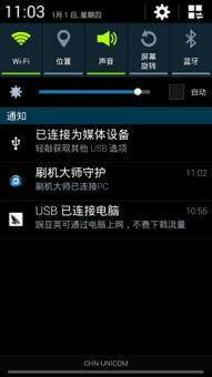 NOTE3 SM-N900 刷机包_4.4.2_XXUENJ3猎户_完整官方卡刷底包带ROOTROM刷机包截图