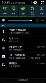 三星 N7100 刷机包 ZSUFNJ2_4.4.2港版官方原版完整romROM刷机包截图