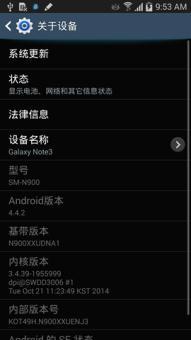 三星NOTE3 刷机包_N900猎户座_4.4.2_XXUENJ3官方原版完整romROM刷机包截图