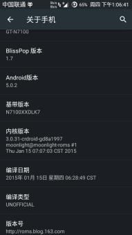 三星N7100 刷机包 BlissPop 安卓5.0.2 V1.7 电话短信归属和T9拨号 多功能 ROM刷机包截图