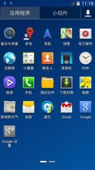 三星 N9002 (Galaxy Note 3) 刷机包 官方优化版ROM/精简无用软件