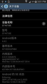 三星 N7100 刷机包_4.4.2_UBUFNK1精简制作而成_透明天气通话录音ROM刷机包截图