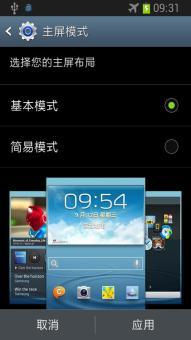 三星 N7102 刷机包 官方最新稳定版 超省电脚本 优化ROM