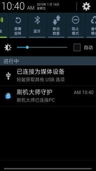 三星 N719 刷机包 清新流畅/省电优化/功能微调/官方包ROM刷机包截图