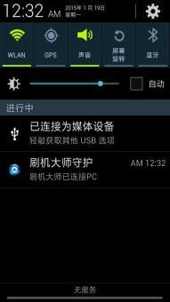 三星 Galaxy Note II(N7108) 刷机包 深度精简优化 流畅稳定精品包
