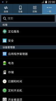 三星 Galaxy S4(I9502) 刷机包 基于官方版提取制作 省电流畅 odex优化ROM刷机包截图
