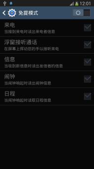 三星 N9006 刷机包 官方4.3系统深度定制 精简优化 省电脚本 卡刷ROM