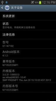 三星 Galaxy Note II(N7102) 刷机包 官改美化版 性能优化 精简稳定