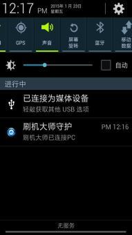三星 Galaxy Note II(N7102) 刷机包 官改美化版 性能优化 精简稳定ROM刷机包截图