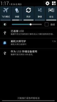 三星 N7100 (Galaxy Note II) 刷机包 官方固件精简 全局优化 纯净稳定 优化脚ROM刷机包截图