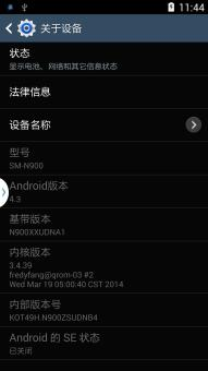 三星 N900(Note3) 刷机包 最新版官方ROM制作,稳定、精简ROM刷机包截图
