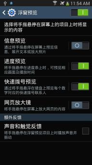 三星 Galaxy S4(I9505) 刷机包 深度精简系统 多次刷机测试调整 稳定可靠ROM刷机包下载