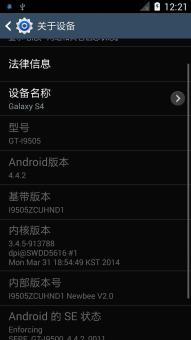 三星 Galaxy S4(I9505) 刷机包 源于官方 前所未有的流畅 深度优化精简修复ROM刷机包截图