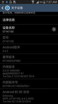三星N7100 刷机包_TGY_ZSUFNL1_4.4.2重新优化升级ROM刷机包截图