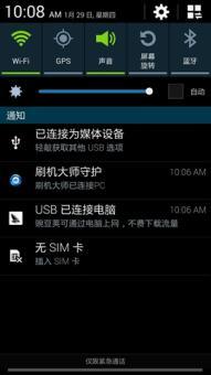 三星N900 刷机包_TGY_ZSUDND2_4.4.2_精简重新优化升级ROM刷机包截图