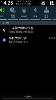 三星 Galaxy Note 3(N900) 刷机包 修复bug 优化部分细节ROM刷机包截图