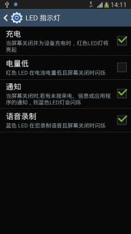 三星 Galaxy Note II(N7100) 刷机包 性能优化 支持更多自定义