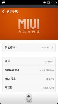 三星 I9508 (Galaxy S4) 刷机包 MIUIrom精简 多项添加优化 BUG修复 完整