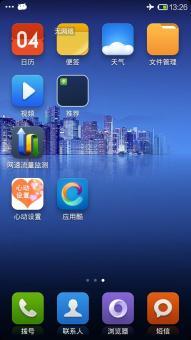 三星 I9508 (Galaxy S4) 刷机包 MIUIrom精简 多项添加优化 BUG修复 完整ROM刷机包截图