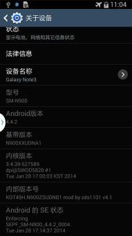 三星 N900 (Galaxy Note 3|国际版) 刷机包 官方最新版 超精简 稳定 流畅卡刷RROM刷机包截图