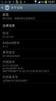 三星 N7100 刷机包 最新官方精简版 华丽精简 稳定流畅 极度省电  官方纯净ROM刷机包截图