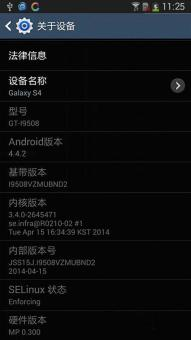 三星 I9508 (Galaxy S4) 刷机包 官方4.4.2纯优化精简 加入省电技术 修改内核ROM刷机包截图