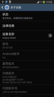 三星N7105 刷机包 最新制作 Note5风格 美化 省电 流畅 V1.0ROM刷机包截图