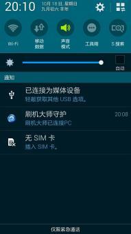 三星G9008W S5移动4G版 官方ROM 优化 省电 V1.0 刷机包ROM刷机包截图