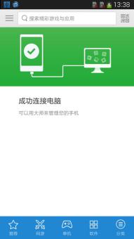 三星 N900 (Galaxy Note 3|国际版) 刷机包 对整个系统做了精简和优化ROM刷机包截图